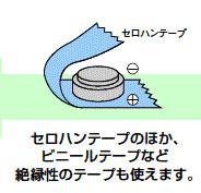 ボタン電池_絶縁処理