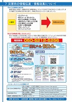 web_hazardmap_ura08.jpg