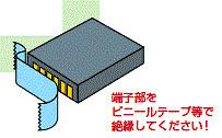 二次電池_絶縁処理