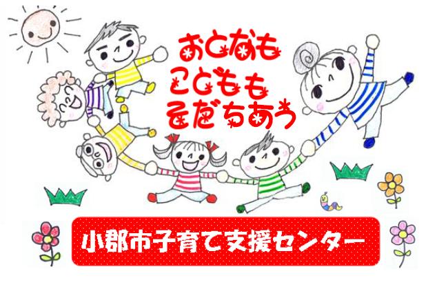 子育て支援センター ページのロゴ.png