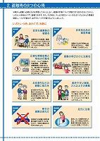 避難時の8つの心得