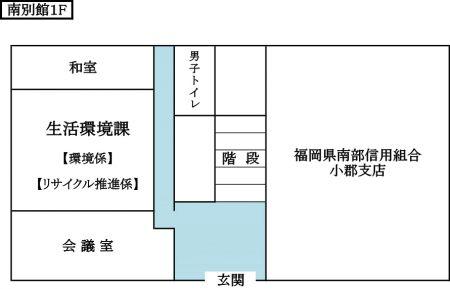 南別館1階見取り図