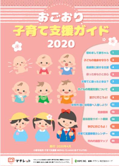 子育て支援ガイド2020.png