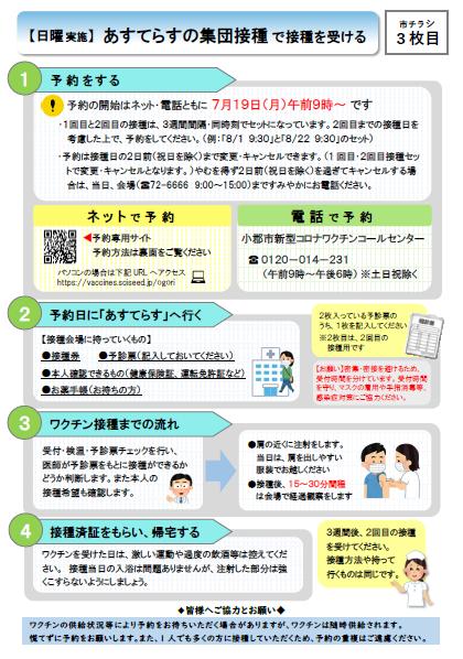 集団接種.png