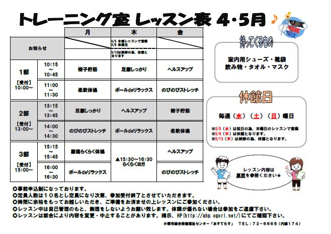 training オモテ.png