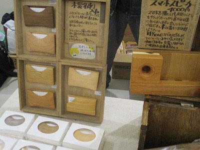 木工製品の名刺入れ、スピーカー等 (らいふステージ)