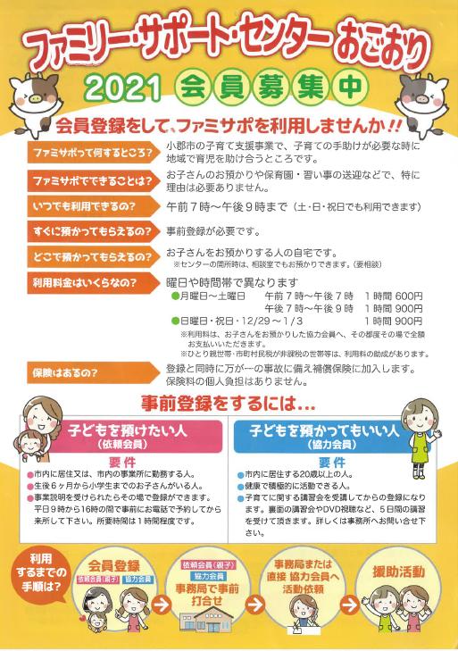 ファミリーサポートセンター表.png