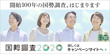 国勢調査2020キャンペーンサイトバナー画像