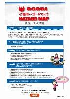 web_hazardmap_ura01.jpg