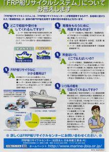 FRP船リサイクル(詳細)