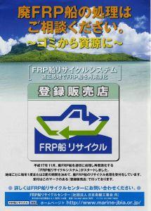 FRP船リサイクル