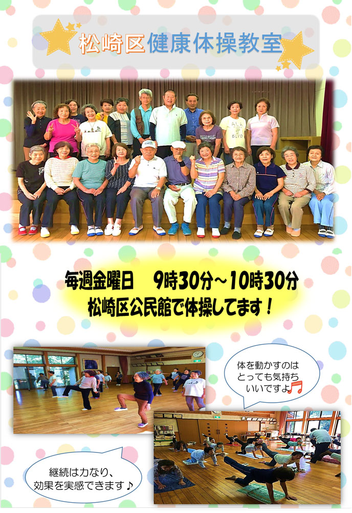 松崎健康クラブ