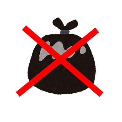 ごみ袋(黒)